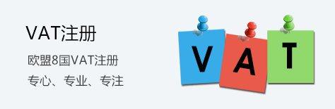 VAT注冊