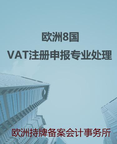 歐洲8國VAT注冊