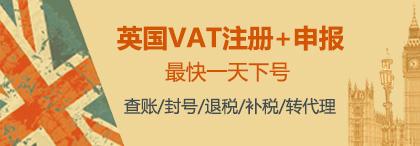 英國VAT注冊申報