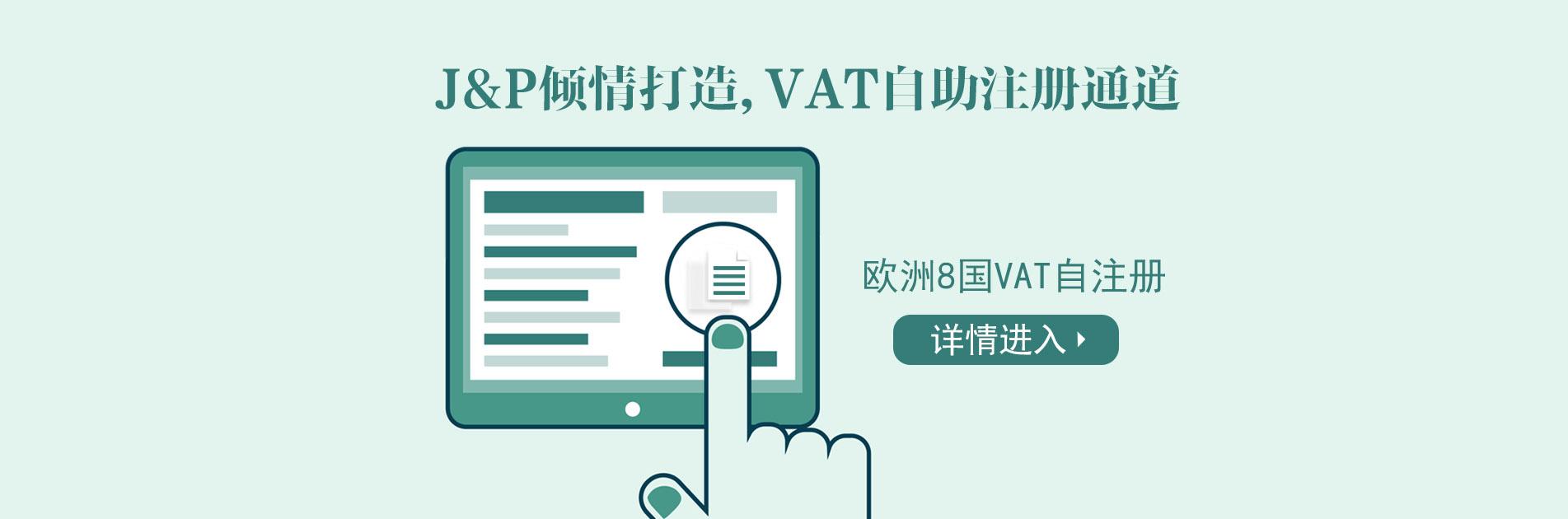 VAT自助注册