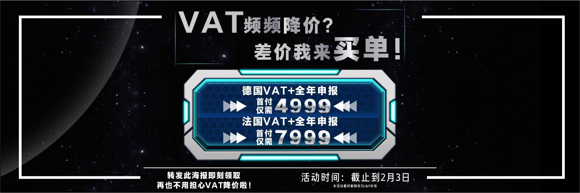 VAT频频降价,差价我来买单