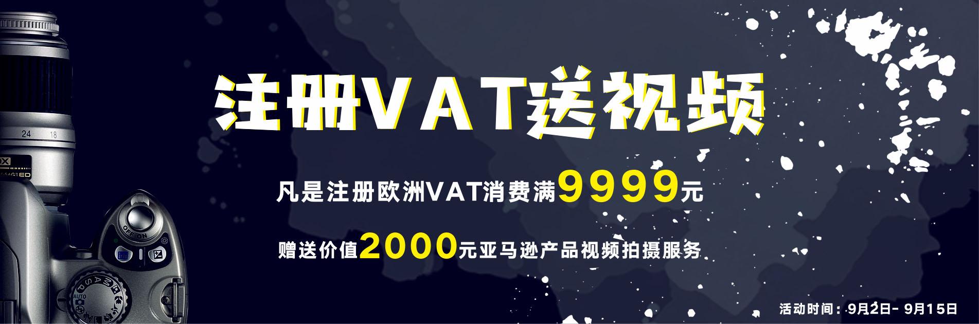 注冊VAT送視頻
